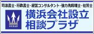 横浜会社設立相談プラザ