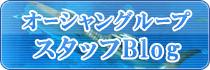 オーシャングループスタッフブログ