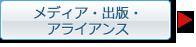 メディア・出版・アライアンス