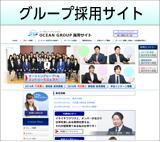 グループ採用サイト