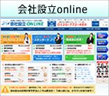 会社設立online